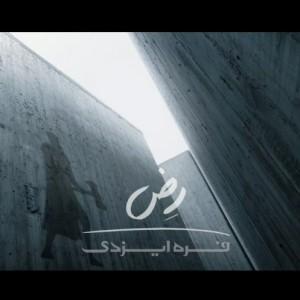 موزیک ویدیو فره ایزدی از رض