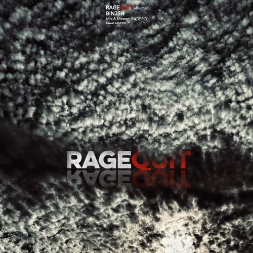 آلبوم رِیج کویت از بینش