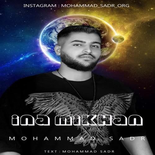 آهنگ اینا میخوان از محمد صدر