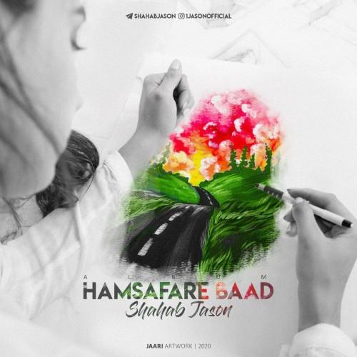 آلبوم همسفر باد از شهاب جیسون